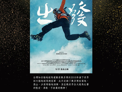 """RUN FOR DREAM"" SCREENING 10/4 Taipei City"