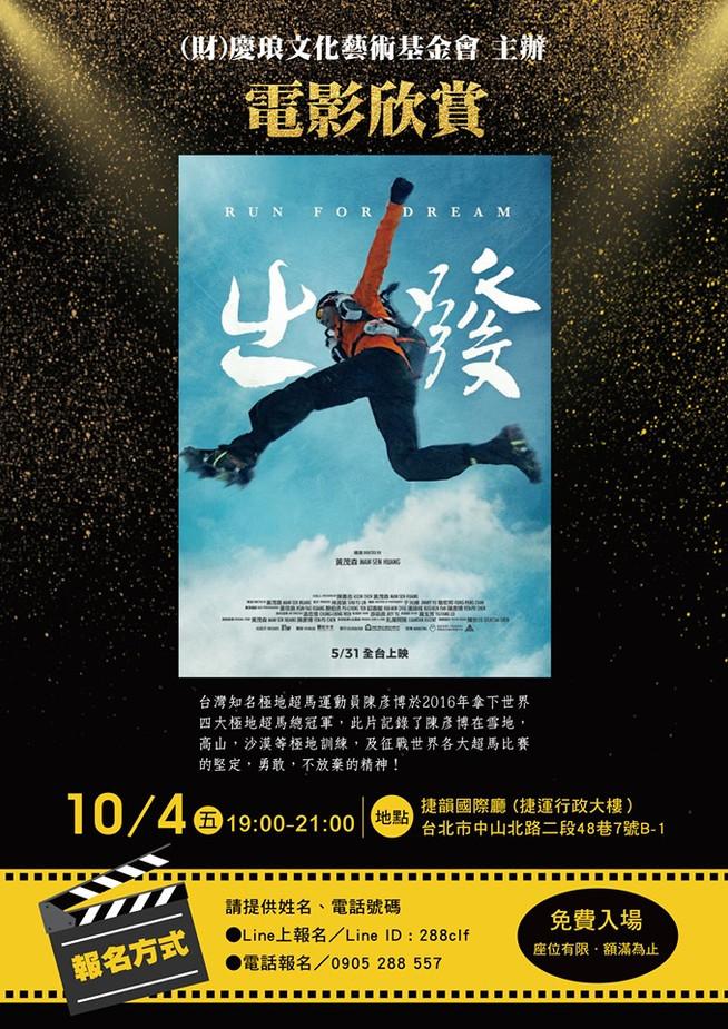 """""""RUN FOR DREAM"""" SCREENING 10/4 Taipei City"""