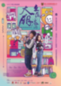 GOD BLESS YOU 東區小巷的大廟(2017) TAIWAN|2017|DRAMA|20-25min, 6 episode