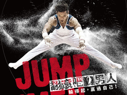 《JUMP!MEN》9/5 Screening at Taiwan Contemporary Culture Laboratory(C-LAB)