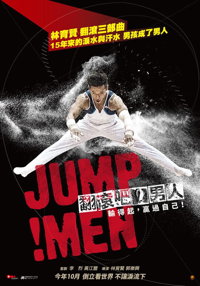 《JUMP!MEN》9/5 Screening at Taiwan Contemporary Culture Laboratory(C-LAB)