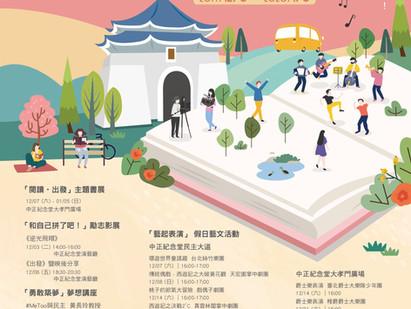 《出發》(Run For Dream) Screening event at National Chiang Kai-shek Memorial Hall