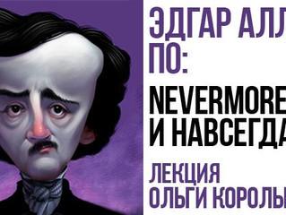 Едґар Аллан По: Nevermore та назавжди
