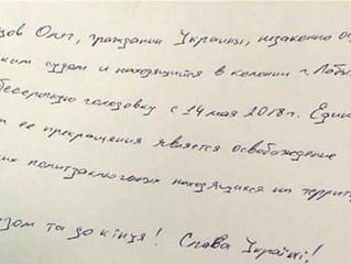Свободу українським політв'язням!