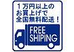 1万以上free shipping.jpg
