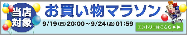 rakuten marathon banner for site.jpeg