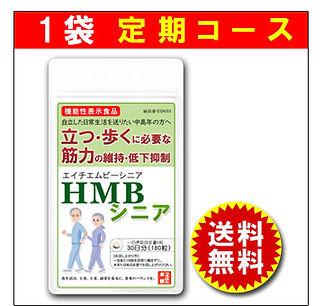 HMBHシニア1袋定期便 筋肉 低下 抑制 維持 歩行 サポート サプリメント 錠剤