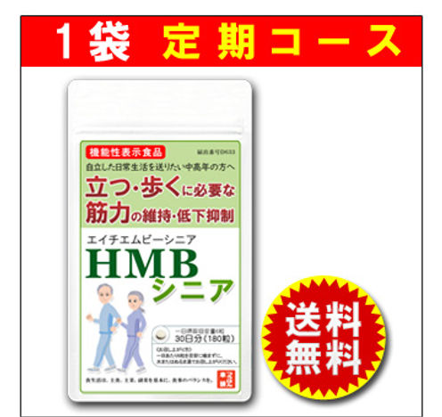 HMBシニア1袋定期便 ずっと元気に歩くために、HMBシニアで筋肉ケアを始めよう!健康 筋肉 歩行困難 筋力 維持 低下抑制 機能性表示食品