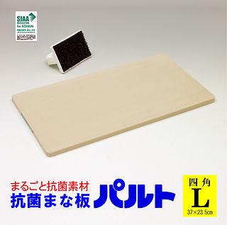 まな板そのまま抗菌剤パルト Lサイズ まな板 食中毒予防 まな板 プロ御用達 抗菌