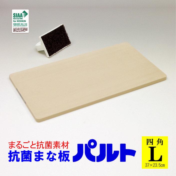 ずっと使える抗菌まな板パルトLサイズ(37×23.5×1.4cm)