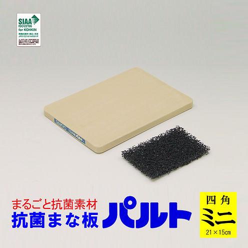 ずっと使える抗菌まな板パルトミニ(21×15×1.3cm)