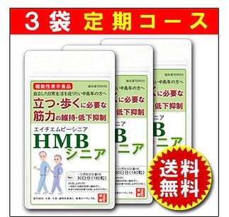 HMBHシニア3袋定期便