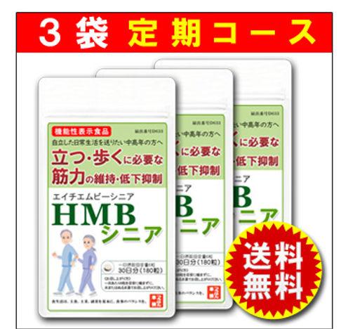 HMBシニア3袋定期便 ずっと元気に歩くために、HMBシニアで筋肉ケアを始めよう!健康 筋肉 歩行困難 筋力 維持 低下抑制 機能性表示食品