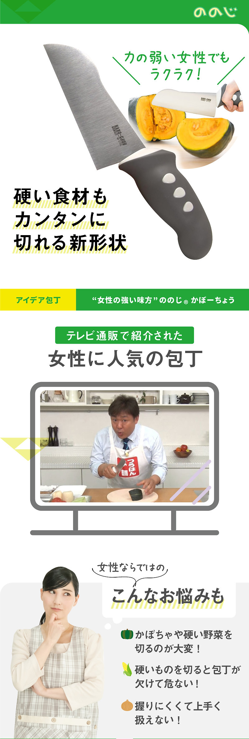 硬い食材も簡単に切れる新形状!かぼーちょう!
