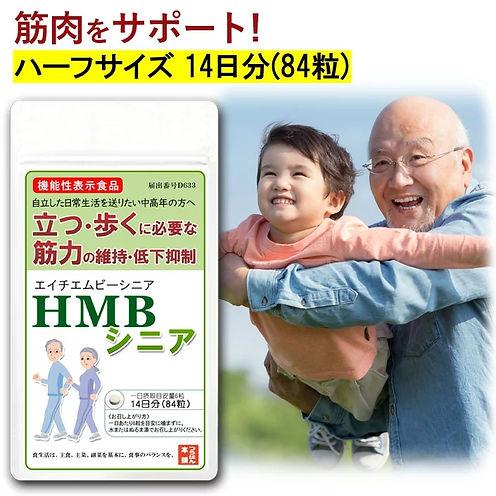 シニアのためのHMB!目指せ!100歳まで動ける体!ずっと元気に歩くために、HMBシニアで筋肉ケアを始めよう!健康 筋肉 歩行困難 筋力 維持 低下抑制 機能性表示食品
