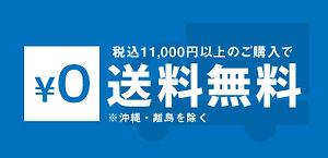 税込み11,000円以上のお買い物で送料無料