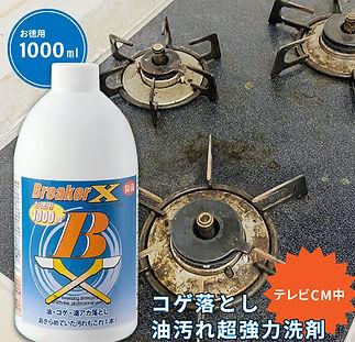 業務用超強力洗剤ブレイカーエックス!業務用 洗剤 強力 塗って拭くだけ 拭き取り 通販 油汚れ コゲ 湯アカ