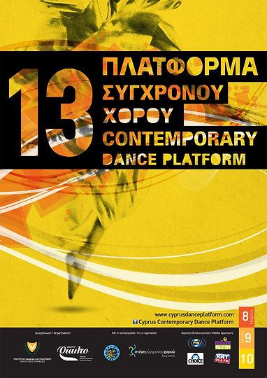 13η Πλατφόρμα Σύγχρονου Χορού.jpg
