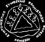 syntonistiko-logo.jpg