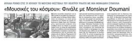ΜΟΥΣΙΚΕΣ ΤΟΥ ΚΟΣΜΟΥ ΦΙΝΑΛΕ ΜΕ MONSIEUR D