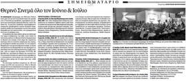 ΘΕΡΙΝΟ ΣΙΝΕΜΑ ΟΛΟ ΤΟΝ ΙΟΥΝΙΟ & ΙΟΥΛΙΟ_CY