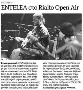ENTELEA ΣΤΟ RIALTO OPEN AIR_CY_ Η ΚΑΘΗΜΕ