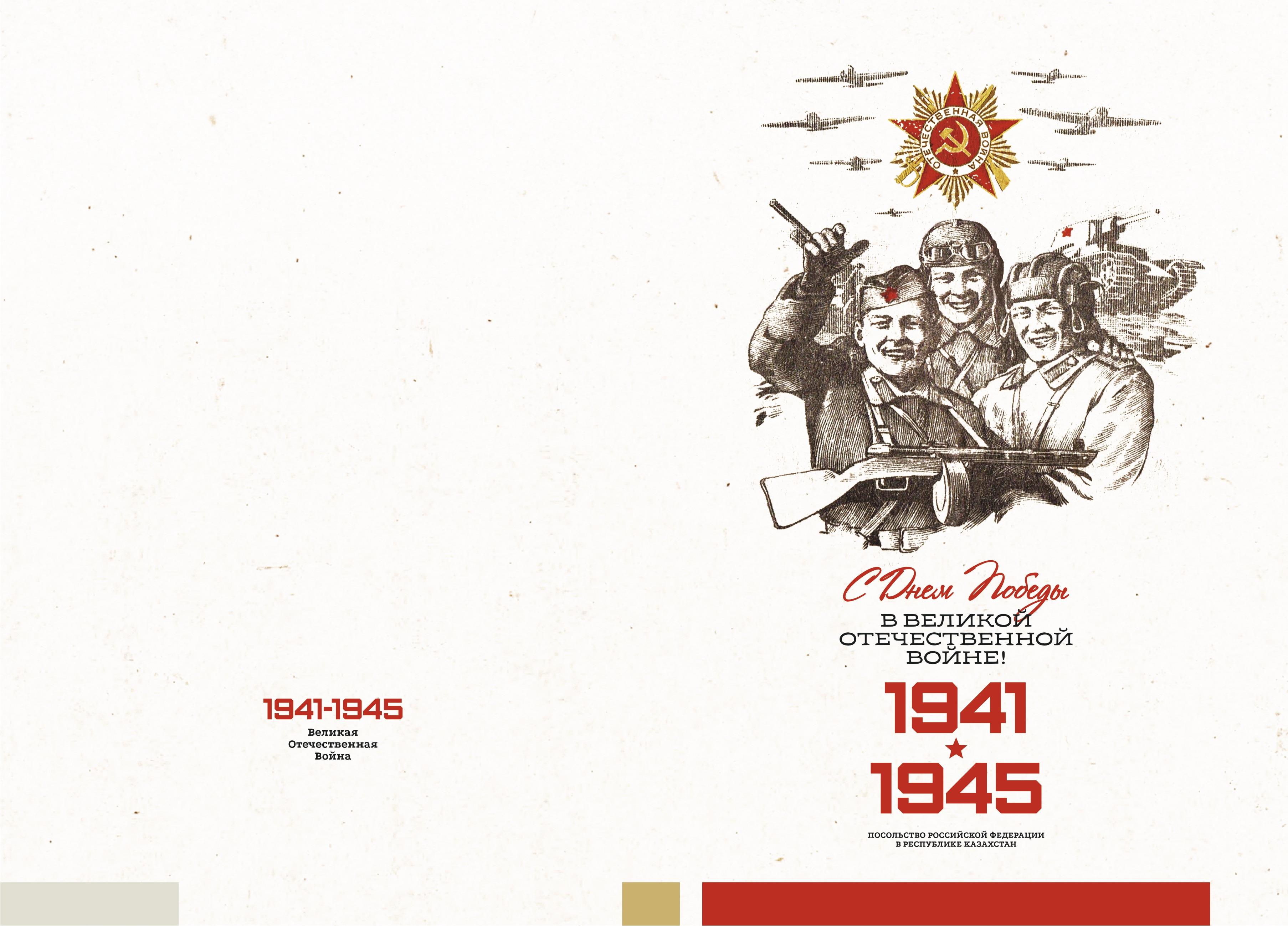 Казахстан в периодВеликой Отечественной войны