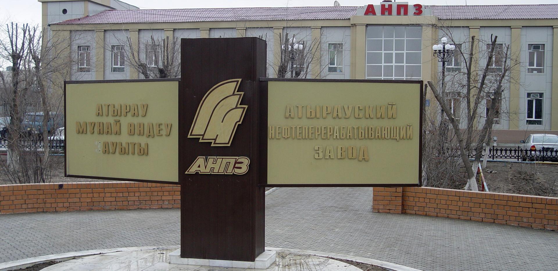 Атырауский (ранее Гурьевский) нефтеперерабатывающий завод