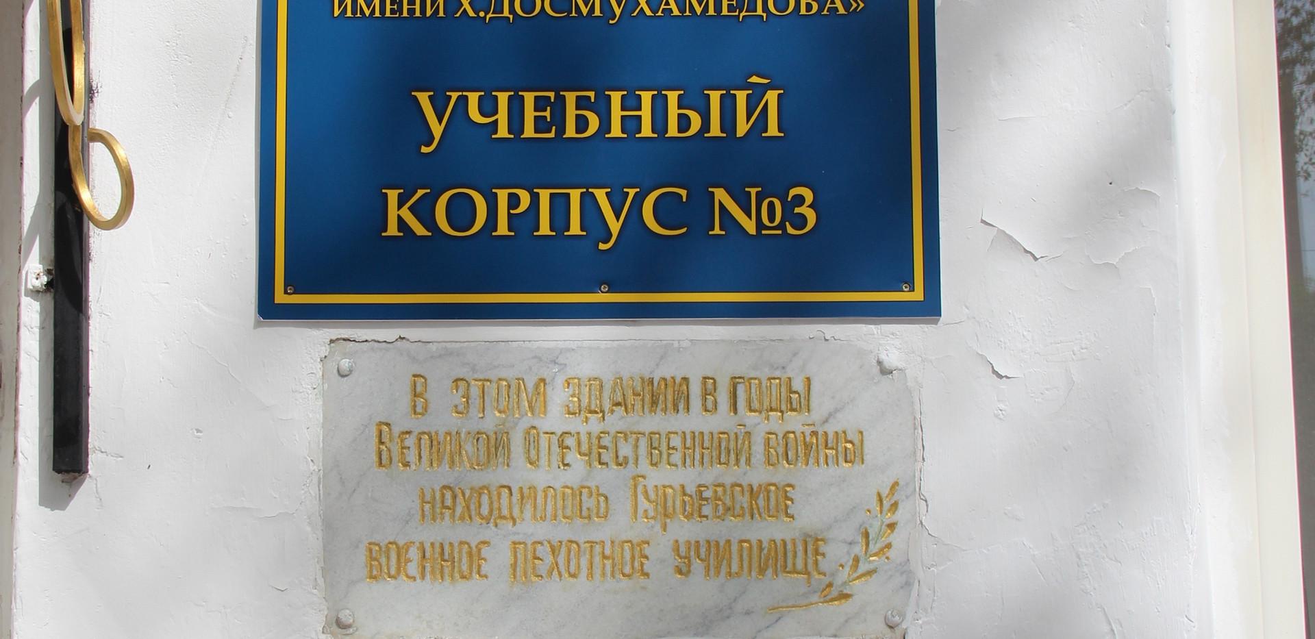 Учебный корпус №3 Атырауского государственного университета им. Х. Досмухамедова