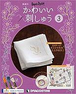デアゴスティーニ_白糸刺繍1.jpg