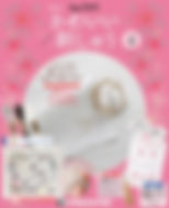 デアゴスティーニ_白糸刺繍8.jpg