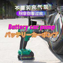 Аккумуляторный ручной насос