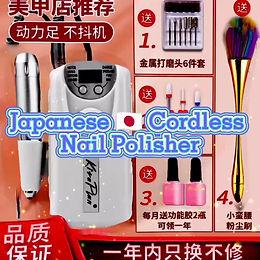 Японский полировщик для ногтей