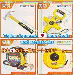 Японские ручные инструменты и оснастка