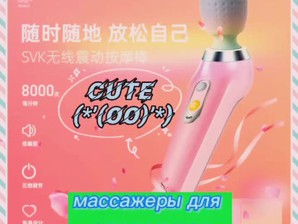 Массажеры оптом из Китая