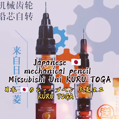 Японские механические карандаши