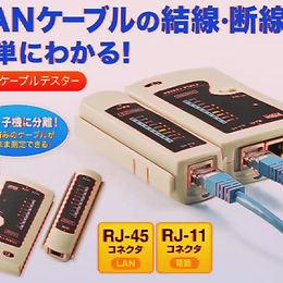 LAN тестер для кабеля RJ11 и RJ45