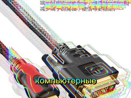 Компьютерные провода оптом