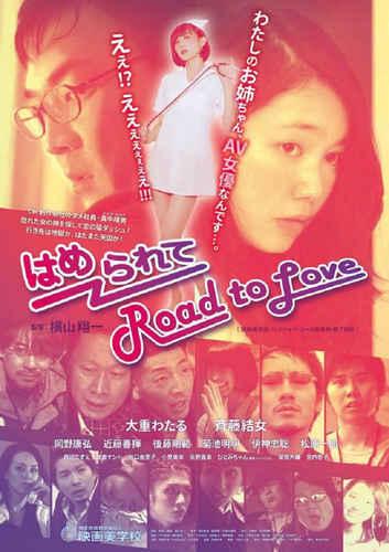 『はめられてRoad to Love』