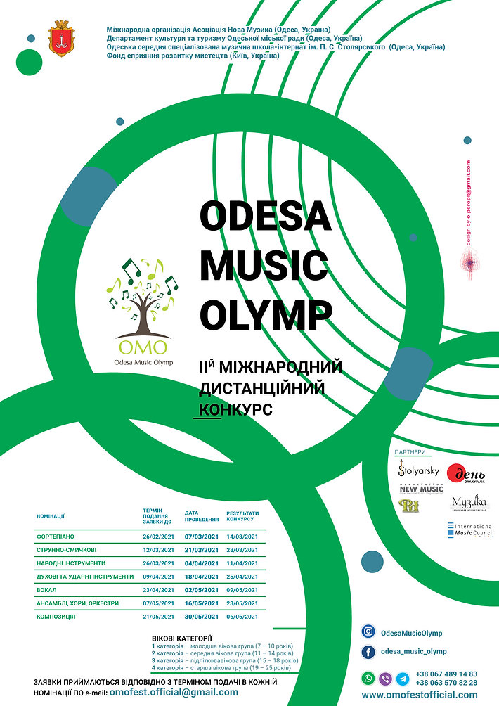 omo-poster-2021.jpg