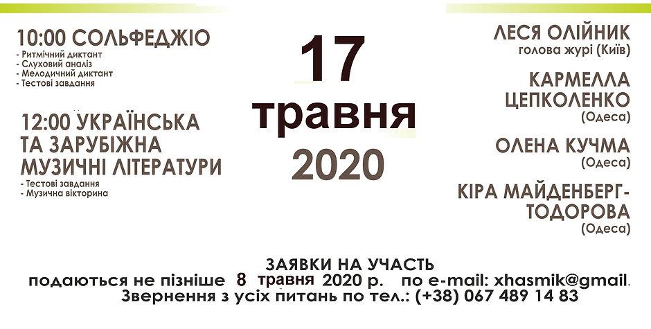 Афиша Odesa Music Olymp 2020.jpg