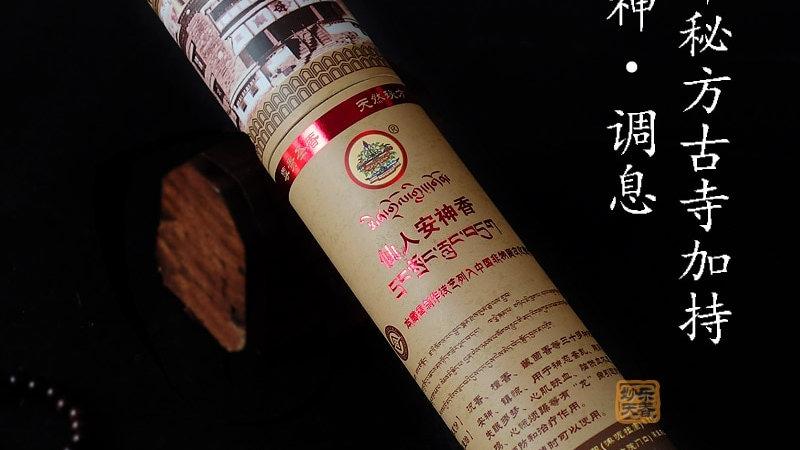 Tibetan Temple Incense Sticks - Temple Blessings, Dispel Negative Energy