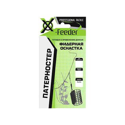 Оснастка фидерная X-Feeder Патерностер