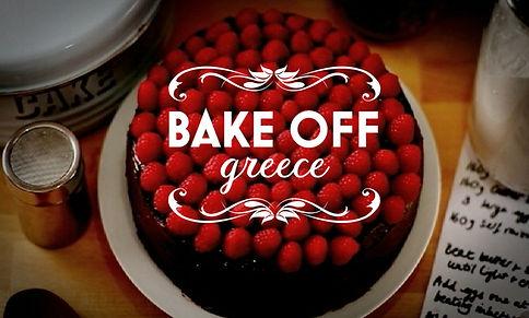 Bake-Off-Greece-logo.jpg