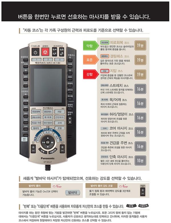 Panasonic korea 10.png