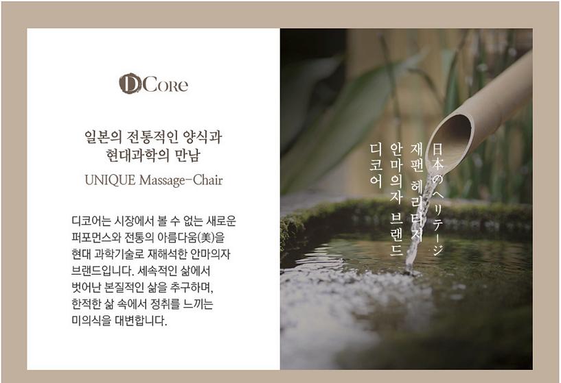 Dcore korea 1.png