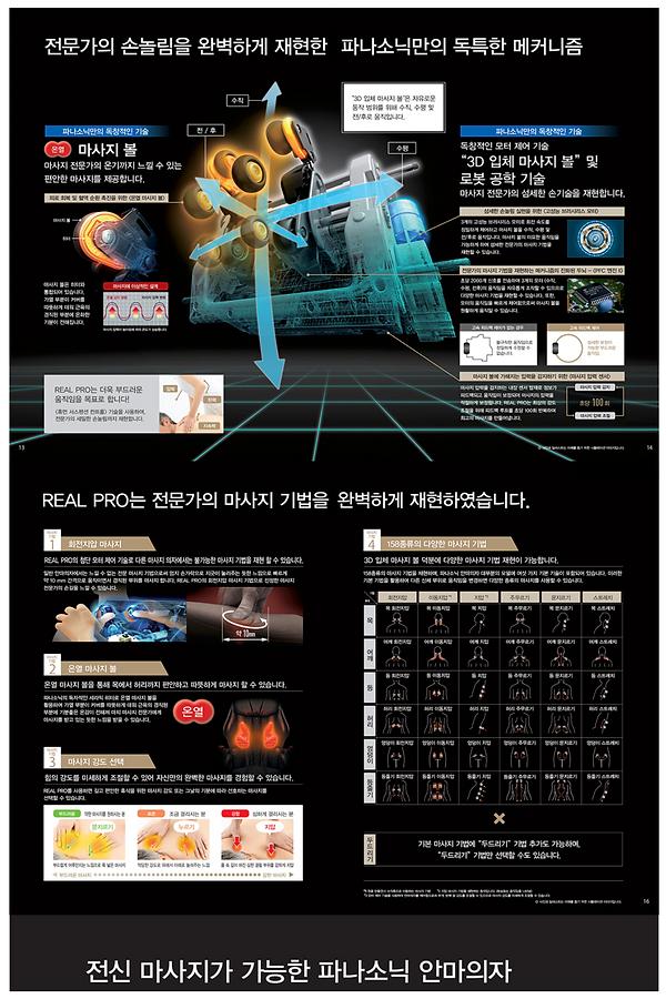 Panasonic korea 11.png