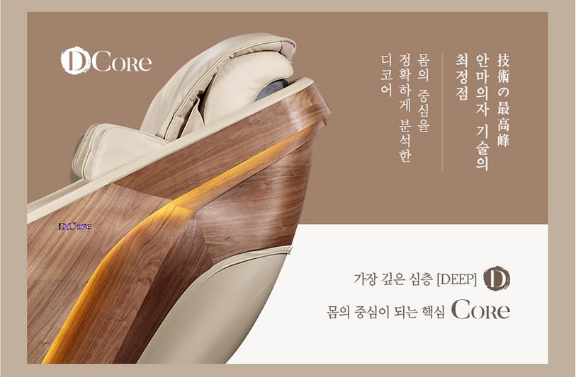 Dcore korea 2.png