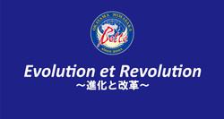 HPヘッダー(Evolution et Revolution)