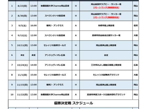 クラブ【2020シーズン試合日程発表】